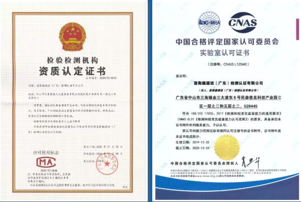 捷报频传|鉴衡巍德谊(VDECGC)获得CMA资质认定证书及CNAS实验室认可