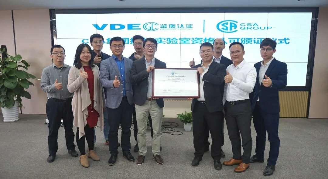 喜讯 | VDECGC获得CSA集团授权实验室资格认可