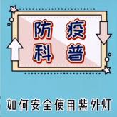 鉴衡巍德谊携手中消会推出《防疫科普—如何安全使用紫外线灯》短视频